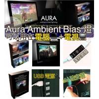 9底: Aura Ambient Bias 背光遙控燈