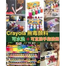 10中: Crayola 1套20色可水洗手指畫顏料 (原色+螢光色)