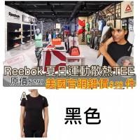 9底: Reebok 女裝夏日短袖上衣 黑色