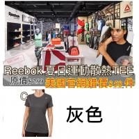 9底: Reebok 女裝夏日短袖上衣 灰色