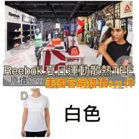 9底: Reebok 女裝夏日短袖上衣 白色