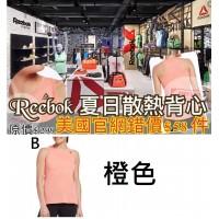 9底: Reebok 夏日女裝背心 橙色