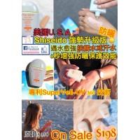 9底: Shiseido Sport 防曬BB霜 (自然色系)