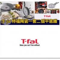 10中: T-Fal 陶瓷平底鍋 (1套2個)