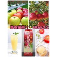 8底: 青森蘋果汁 1000ml (1套3盒)