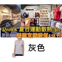 9底: Reebok 女裝夏日V領間條短袖上衣 灰色