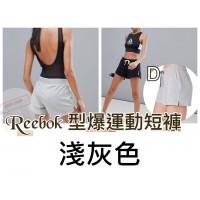 9底: Reebok 女裝運動短褲 淺灰色
