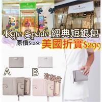 9中: Kate Spade 摺疊款小銀包