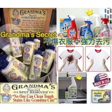 4底: Grandmas 16oz 婆婆秘密去污液