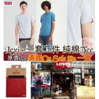 9底: Levis 男裝混色純棉上衣 (1套2件)