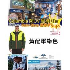 10底: Columbia 防UV男裝外套 黃配軍綠色