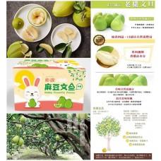 8底: 台灣老欉麻豆文旦柚子 ($380包送貨)