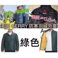 10底: Gerry 男裝防寒90%羽絨外套 綠色