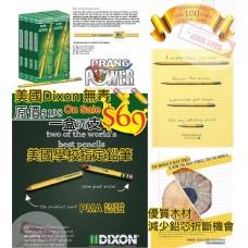 10底: Dixon Ticonderoga 普通款鉛筆 (1盒96支)