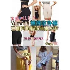 10底: Yummie 混色收身褲 (1套2條)