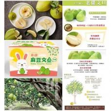 8底: 台灣老欉麻豆文旦柚子 (門市自取)