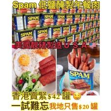 現貨: Spam低鹽午餐肉 (1盒4罐)