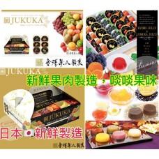 1中: 日本金沢兼六製菓 Jukuka 果凍 (20件裝)