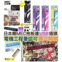 9底: 日本剛MEC拖板連USB插頭
