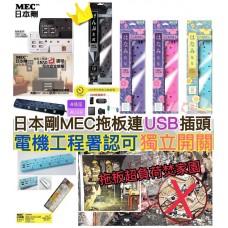 12中: 日本剛MEC拖板連USB插頭