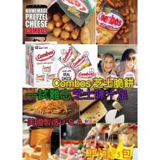 10底: Combos 1套12包芝士脆餅 (雜錦味)