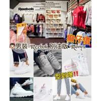 10底: Reebok Rivyx 別注版男裝波鞋 (白色)