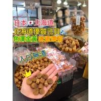 9中: 北海道干元貝 227g
