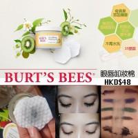 現貨: Burt's Bees 眼部卸妝棉