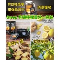 10底: Steep 有機檸檬薑茶 (1套60包)