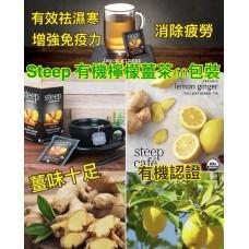 2中: Steep 有機檸檬薑茶 (1套60包)