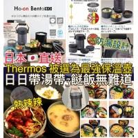 9中: Thermos 3層特強飯壺 (黑色)