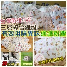 9中: 台灣1盒50個小朋友口罩 (款式隨機)