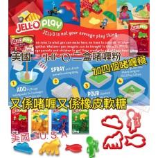 10底: Jell-O 啫喱粉 (1套2盒啫喱粉+4個模)