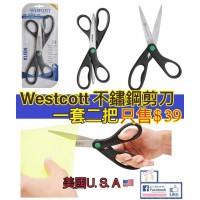 10底: Westcott 不鏽鋼剪刀 (1套2把)