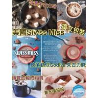 11底: Swiss Miss 朱古力粉 (1盒50包)
