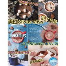 1中: Swiss Miss 朱古力粉 (1盒50包)