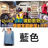 10底: Reebok 女裝長袖V領款上衣 藍色
