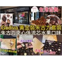 11底: Godiva 黃金裝流心水果朱古力 (1盒30粒)
