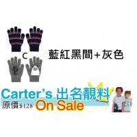 11中: Carters 1套2對童裝手套 C款-藍紅黑間+灰色