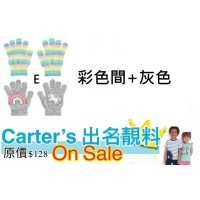 11中: Carters 1套2對童裝手套 E款-彩色間+灰色