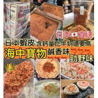 9底: 日本蝦皮乾 (150g)