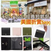 10底: Kate Spade 三摺短銀包
