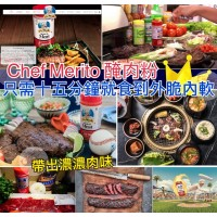 10底: Chef Merito Meat 醃肉粉 (紅色)