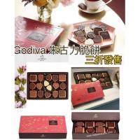 11底: Godiva 朱古力餅禮盒