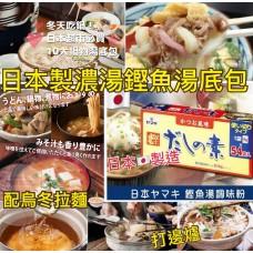10中: 日本鏗魚湯底包 (1盒54包)