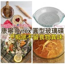11中: Corelle Pyrex 康寧百麗圓型玻璃碟