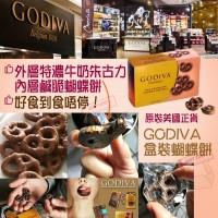 11底: Godiva 盒裝蝴蝶餅