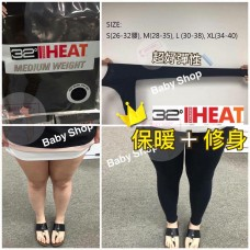 12中: 32 Heat Degrees 1套2條女裝熱感修身打底褲 (黑色)