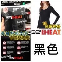 11中: 32 Heat Degrees 1套2件女裝熱感內衣 黑色