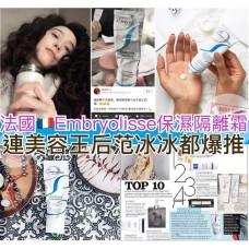 10中: Embryolisse 保濕妝前隔離霜